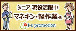 シニア現役活動中 J-s promotion