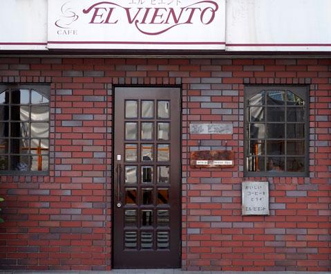 赤煉瓦のエル ビエント(EL VIENTO)