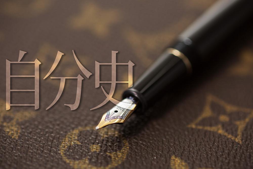 jibun_shi_title
