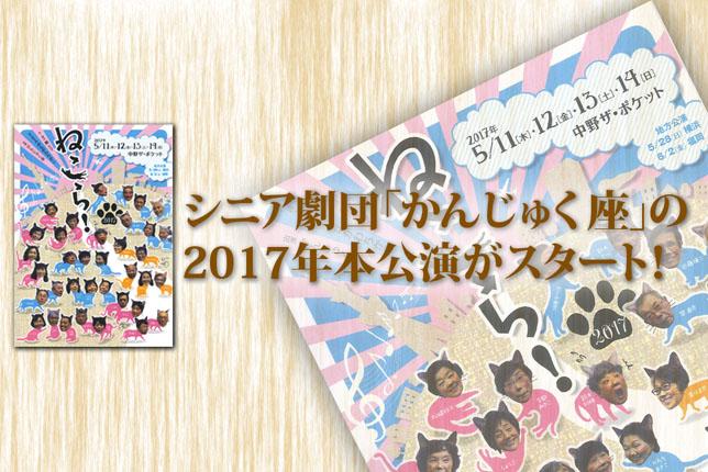 2017-05-08-kanjuku-top