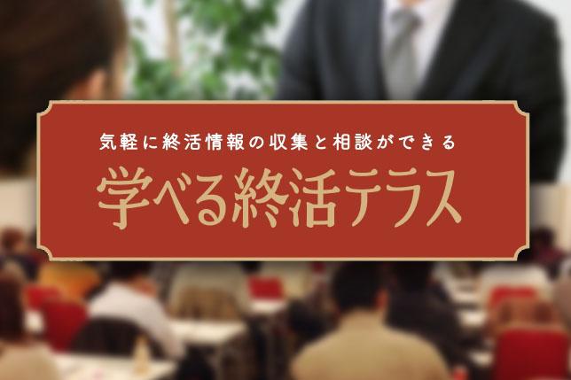 2017-10-19-shukatsu-top