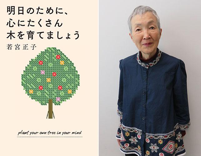 2017-book-ashitanotameni
