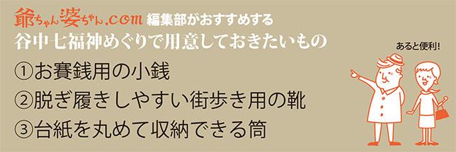 2018-01-04-shichifukujin-point