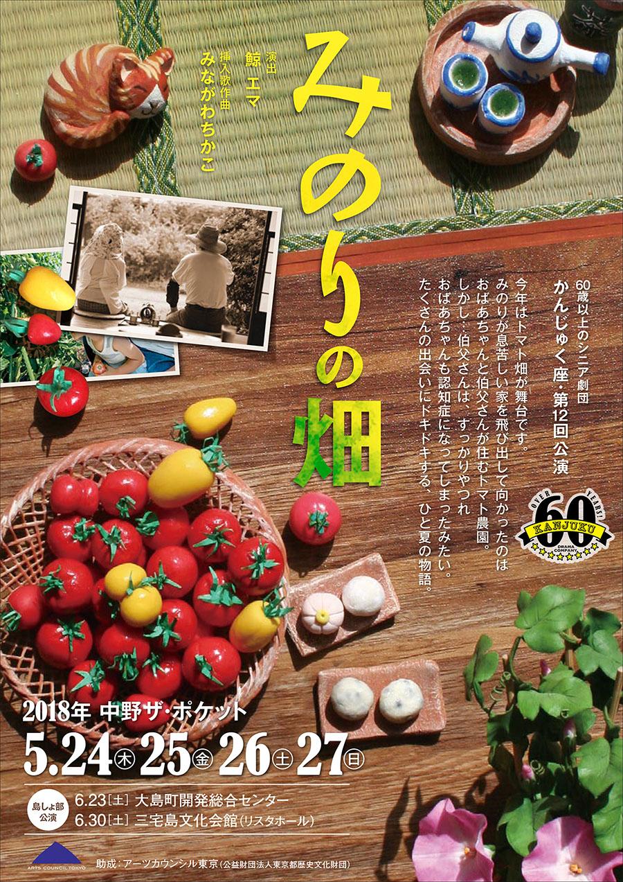 2018-05-10-kanjuku-1