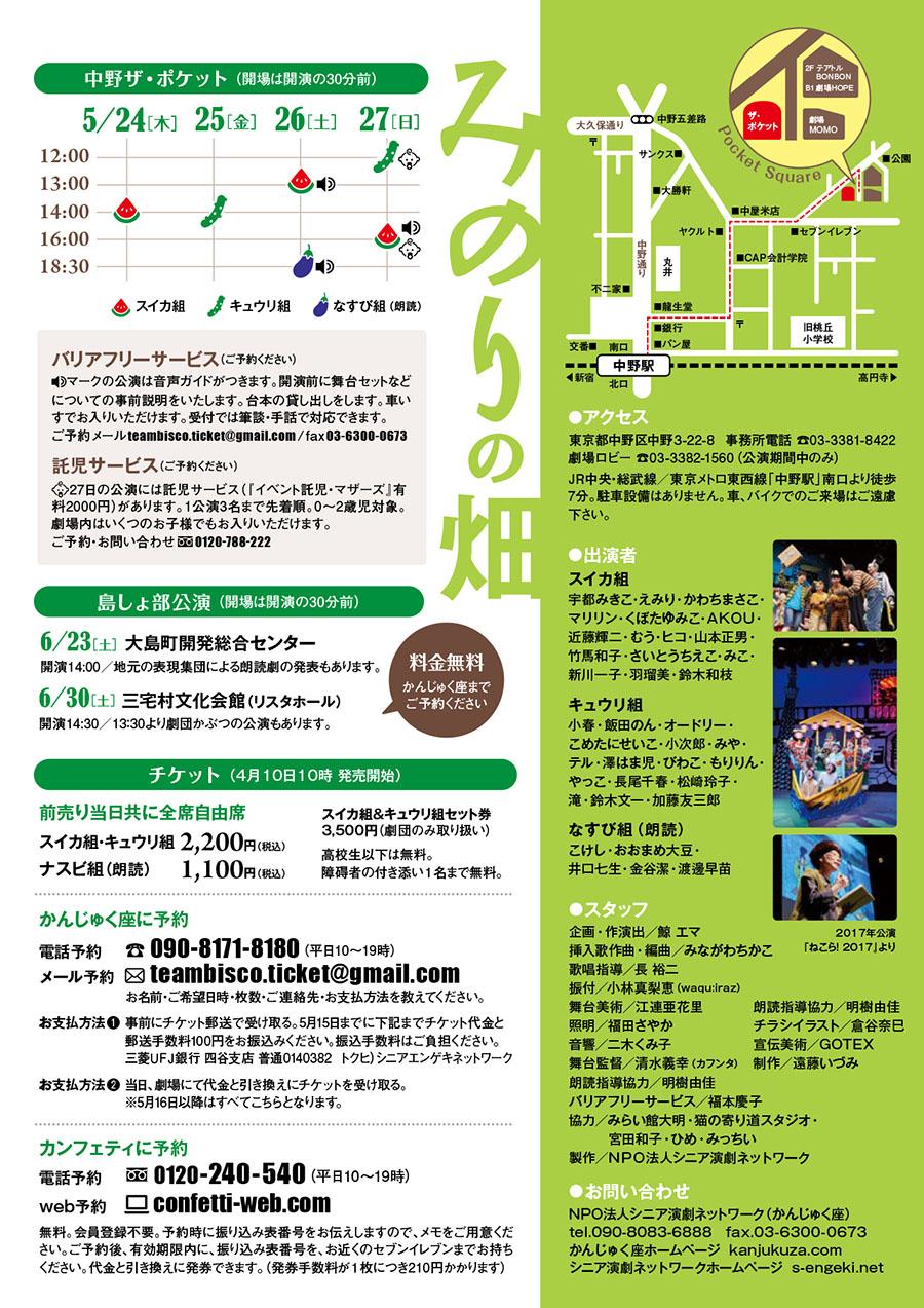 2018-05-10-kanjuku-2