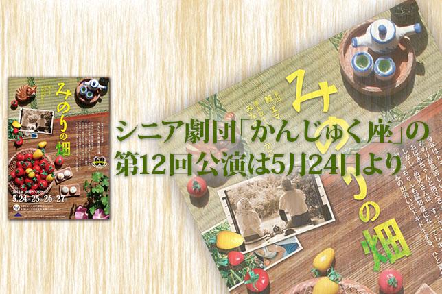 2018-05-10-kanjuku-top