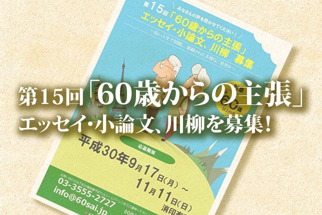 2018-09-18-60sai-top