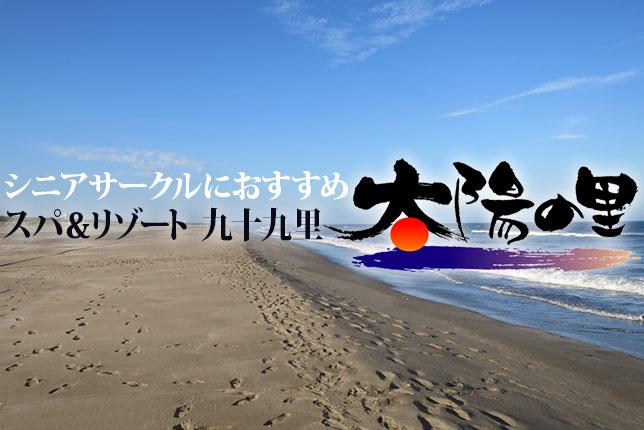 2018-09-25-taiyonosato-top