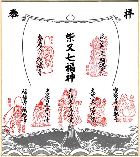 2019-01-08-shichifukujin-17