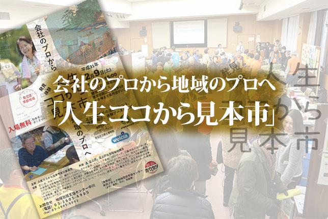 2019-02-18-jinseikokokara-top