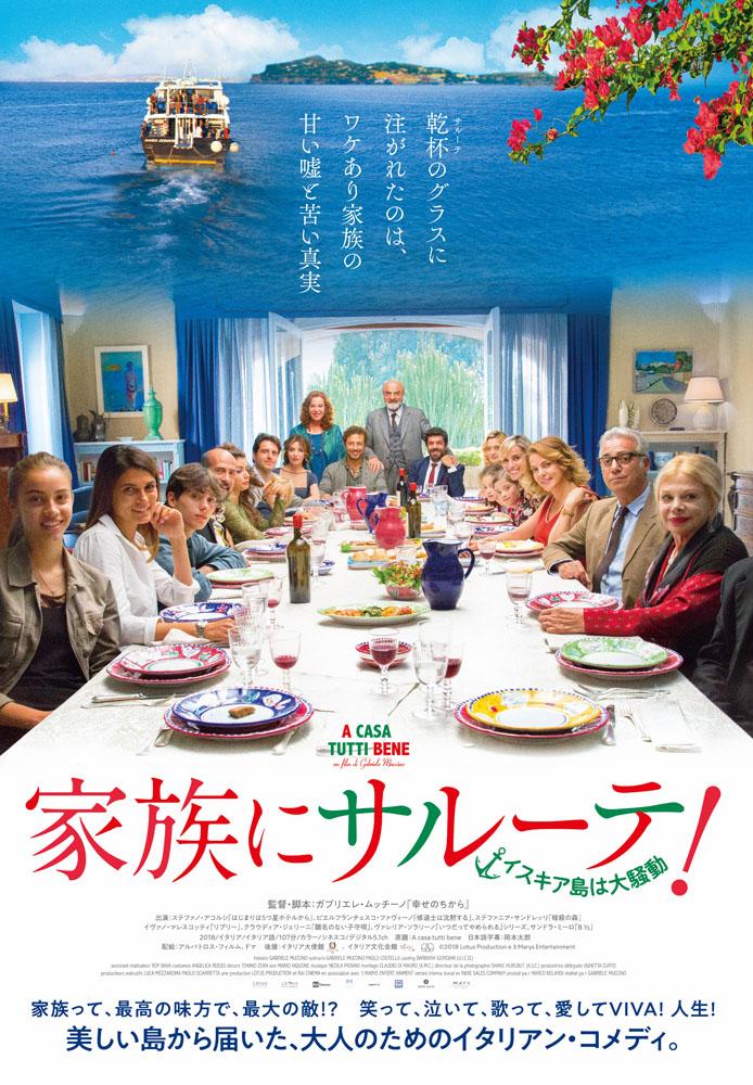 out_kazoku_hon_B1_poster